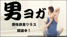 ★8月MEN'S YOGA★